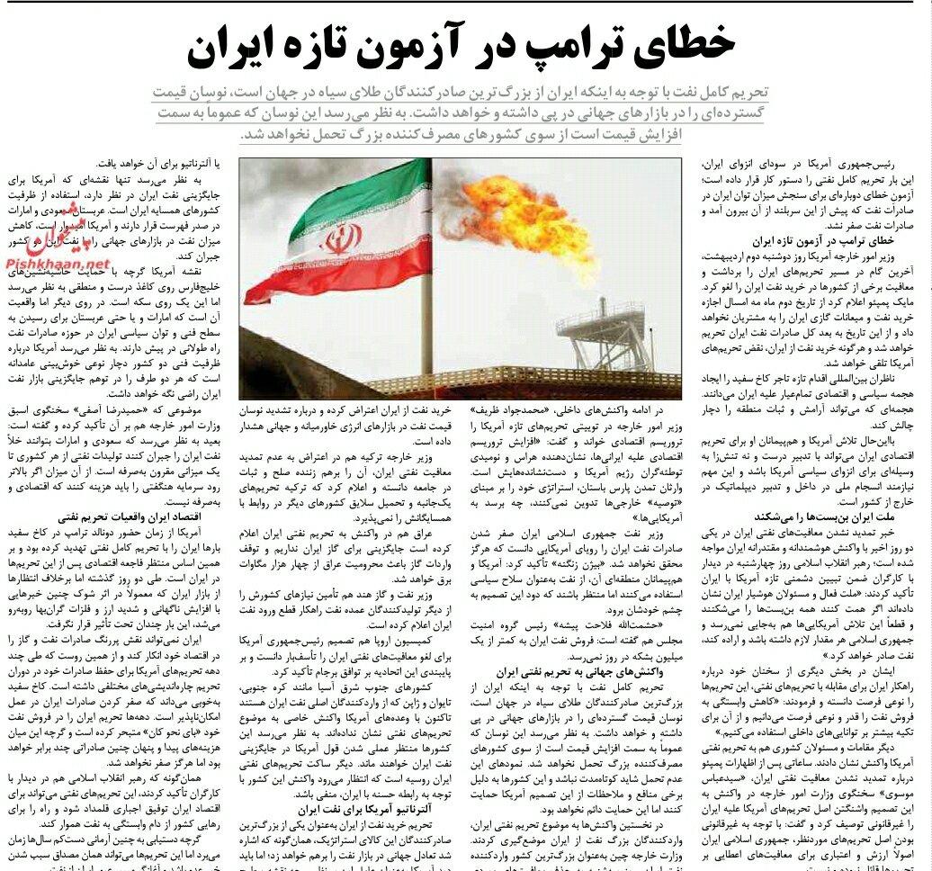 بين الصفحات الإيرانية: اقتراحات لإفشال محاولات واشنطن تصفير صادرات النفط 2