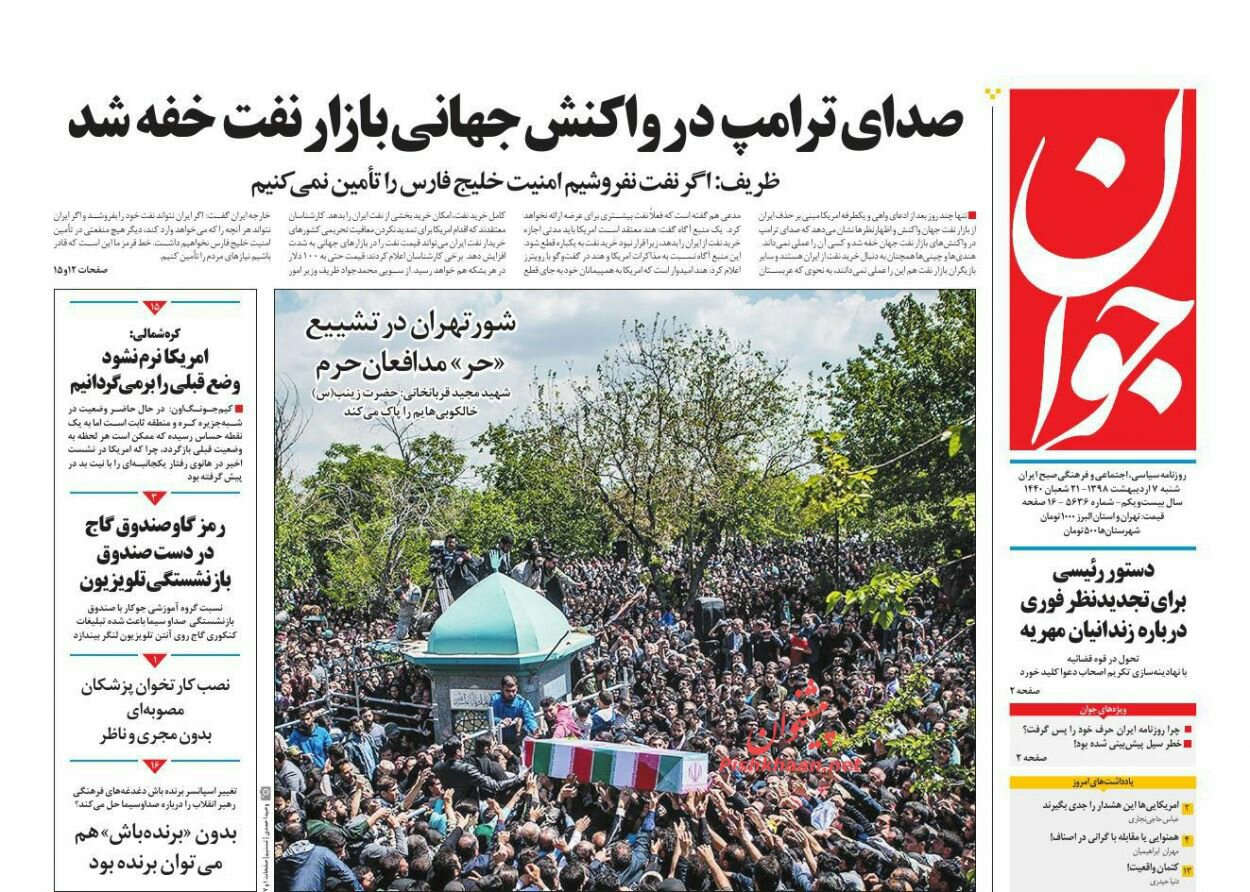 مانشيت إيران: إيران تملك الدكتوراه في تجاوز العقوبات ومضيق هرمز واحد من الخيارات 1