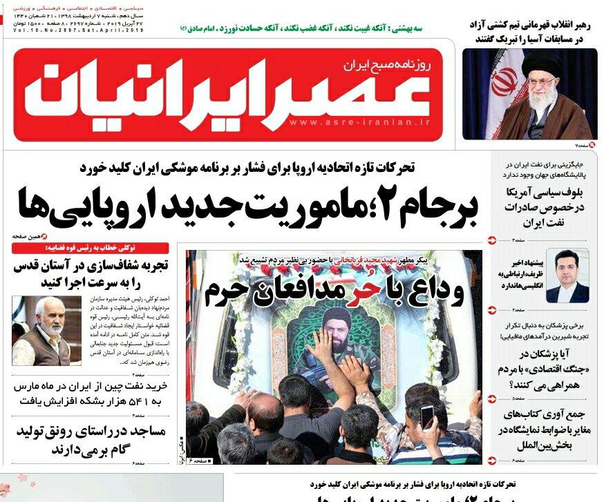 مانشيت إيران: إيران تملك الدكتوراه في تجاوز العقوبات ومضيق هرمز واحد من الخيارات 3