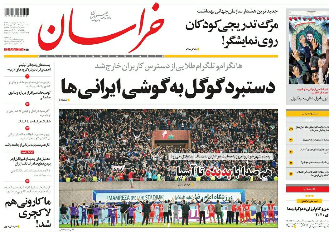 مانشيت إيران: إيران تملك الدكتوراه في تجاوز العقوبات ومضيق هرمز واحد من الخيارات 5