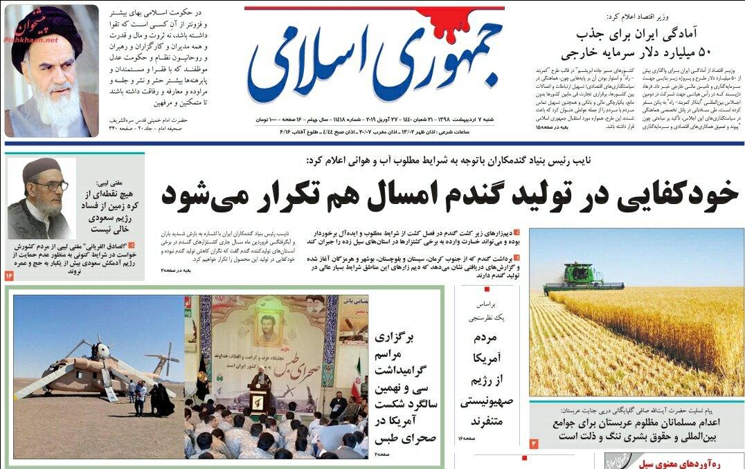 مانشيت إيران: إيران تملك الدكتوراه في تجاوز العقوبات ومضيق هرمز واحد من الخيارات 6
