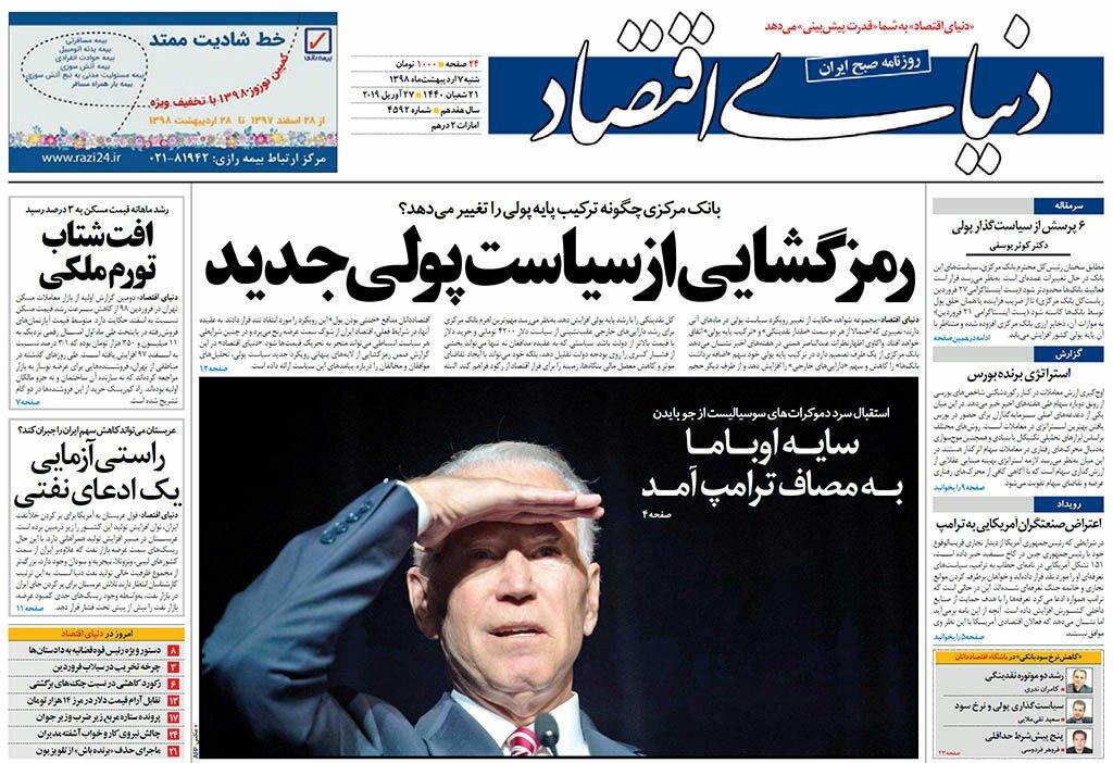 مانشيت إيران: إيران تملك الدكتوراه في تجاوز العقوبات ومضيق هرمز واحد من الخيارات 7