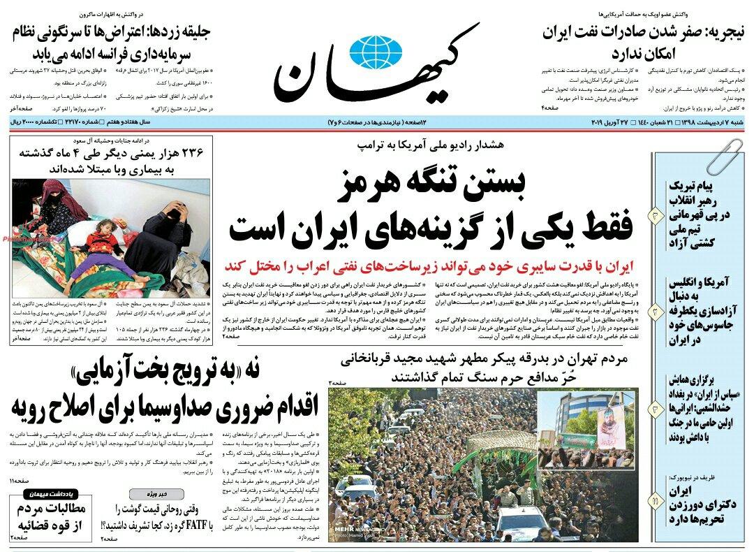 مانشيت إيران: إيران تملك الدكتوراه في تجاوز العقوبات ومضيق هرمز واحد من الخيارات 4