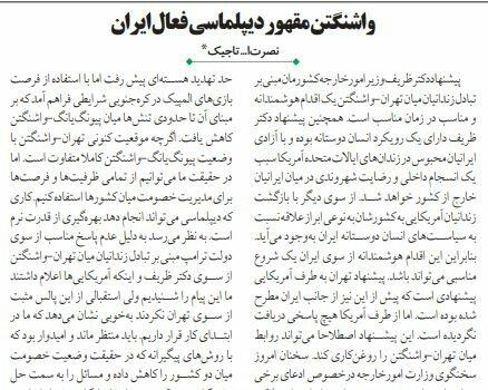 بين الصفحات الإيرانية: مقترح ظريف لتبادل السجناء... خطوة ضعيفة أم مقدمة لمفاوضات ببن طهران ووشنطن؟ 2