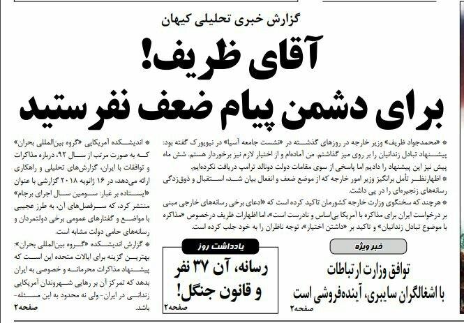 بين الصفحات الإيرانية: مقترح ظريف لتبادل السجناء... خطوة ضعيفة أم مقدمة لمفاوضات ببن طهران ووشنطن؟ 1