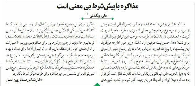 بين الصفحات الإيرانية: مقترح ظريف لتبادل السجناء... خطوة ضعيفة أم مقدمة لمفاوضات ببن طهران ووشنطن؟ 3