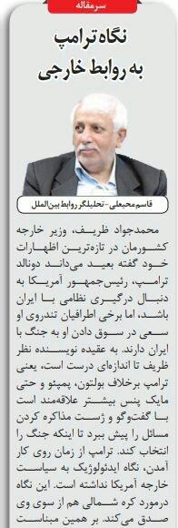 بين الصفحات الإيرانية: مقترح ظريف لتبادل السجناء... خطوة ضعيفة أم مقدمة لمفاوضات ببن طهران ووشنطن؟ 4