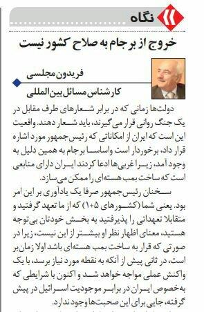 بين الصفحات الإيرانية: مقترح ظريف لتبادل السجناء... خطوة ضعيفة أم مقدمة لمفاوضات ببن طهران ووشنطن؟ 5
