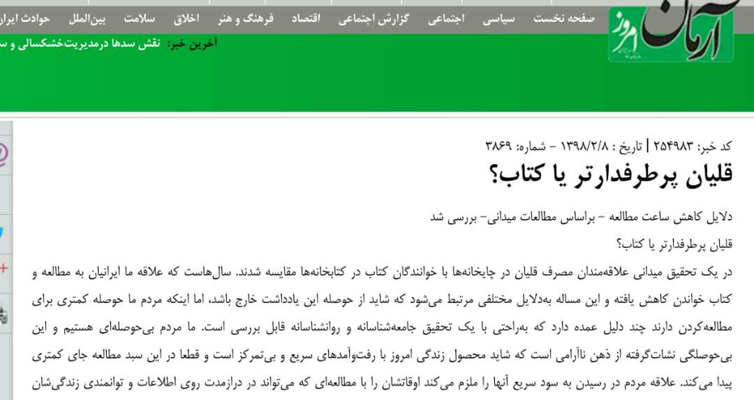 شبابيك إيرانية: شباك الأحد/ مدخنّو النرجيلة خمسة أضعاف قرّاء الكتب 1