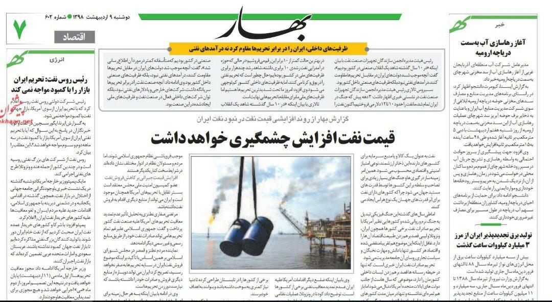 بين الصفحات الإيرانية: حلفاء إيران الكبار... هل يفشلون قرار واشنطن بتصفير بيع النفط الإيراني؟ 2