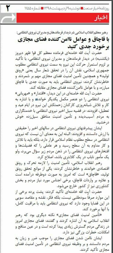 بين الصفحات الإيرانية: حلفاء إيران الكبار... هل يفشلون قرار واشنطن بتصفير بيع النفط الإيراني؟ 3