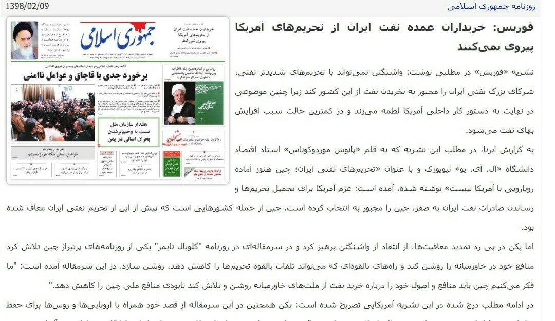 بين الصفحات الإيرانية: حلفاء إيران الكبار... هل يفشلون قرار واشنطن بتصفير بيع النفط الإيراني؟ 1