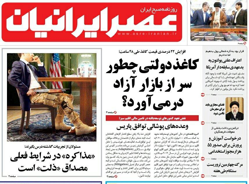 بين الصفحات الإيرانية: عودة التضخم في إيران.. وعودة المتقاعدين إلى العمل 3