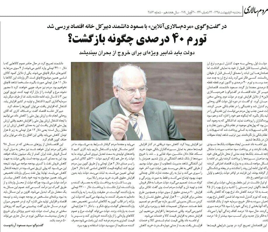 بين الصفحات الإيرانية: عودة التضخم في إيران.. وعودة المتقاعدين إلى العمل 1