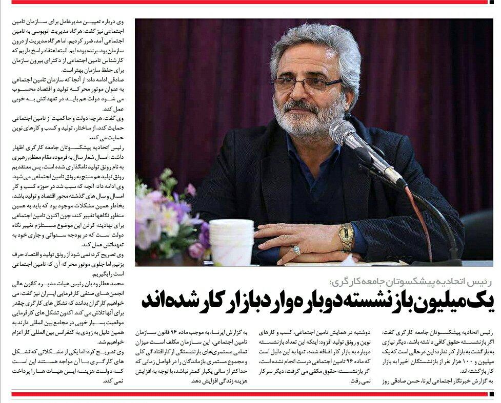 بين الصفحات الإيرانية: عودة التضخم في إيران.. وعودة المتقاعدين إلى العمل 2