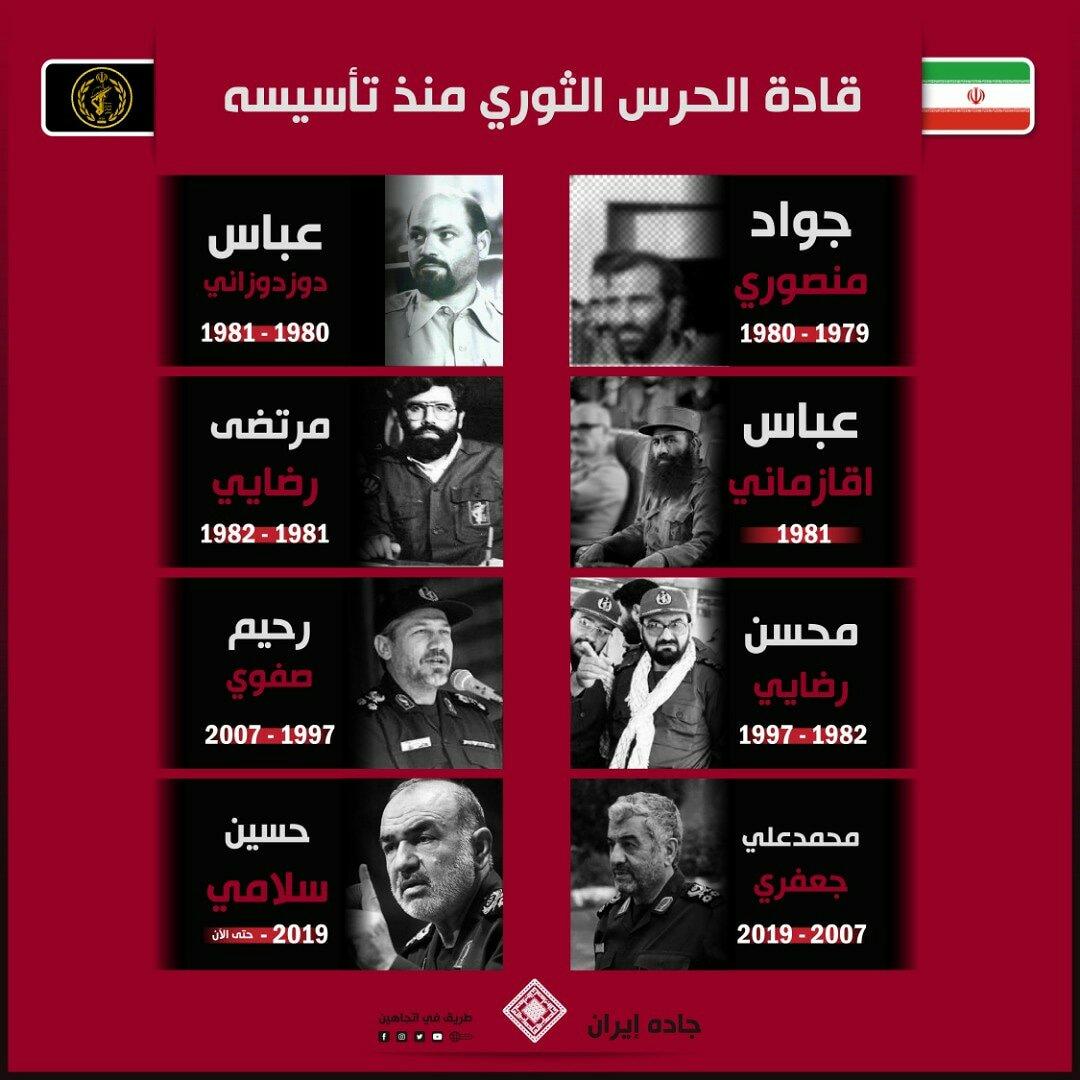 حسين سلامي قائداً للحرس الثوري... هل يكون التشدد الإيراني عنواناً للمرحلة المقبلة؟ 1
