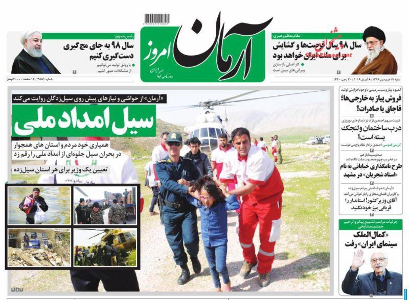 مانشيت طهران: إيران في مواجهة الفيضانات 6