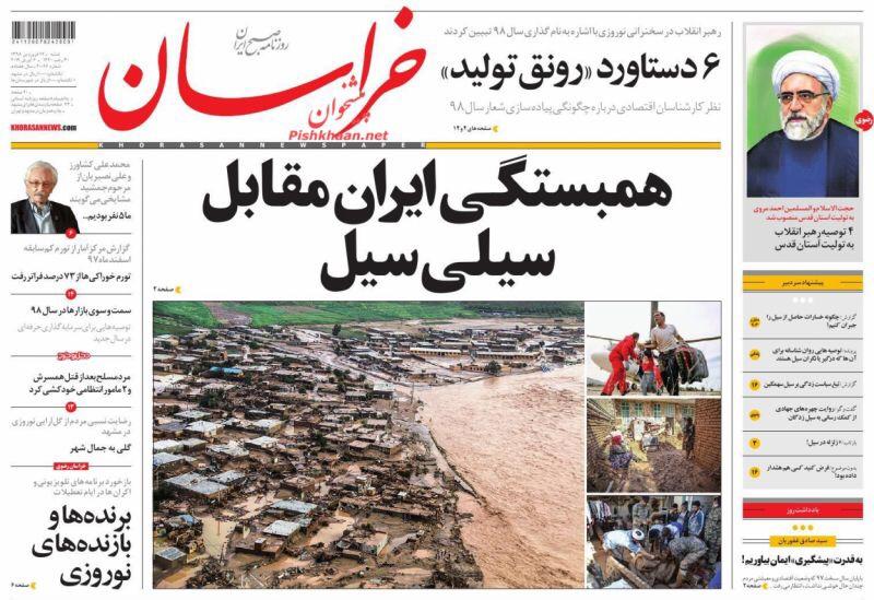 مانشيت طهران: إيران في مواجهة الفيضانات 5