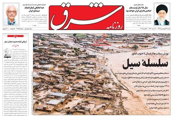 مانشيت طهران: إيران في مواجهة الفيضانات 4