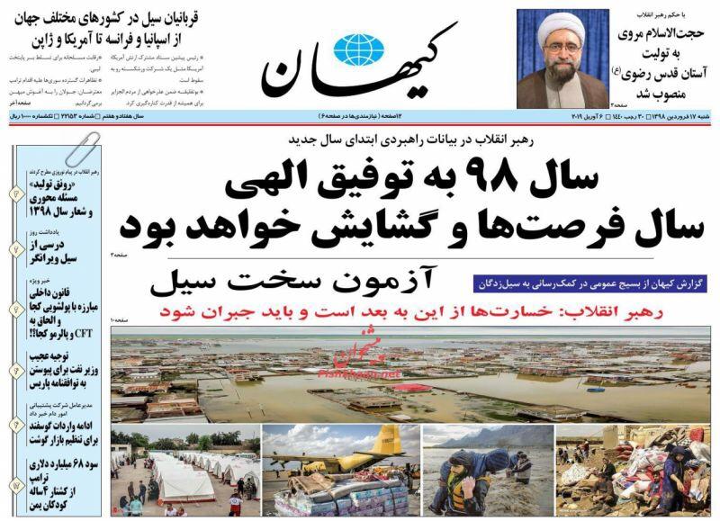 مانشيت طهران: إيران في مواجهة الفيضانات 3