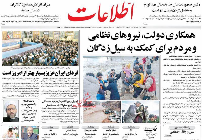 مانشيت طهران: إيران في مواجهة الفيضانات 2