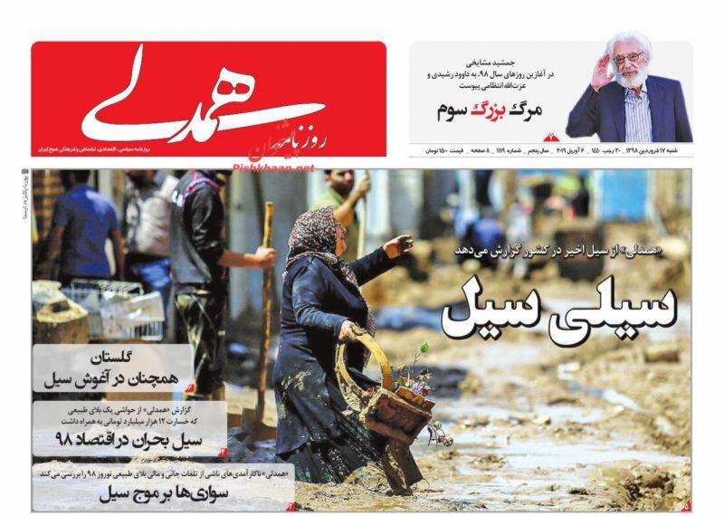 مانشيت طهران: إيران في مواجهة الفيضانات 1