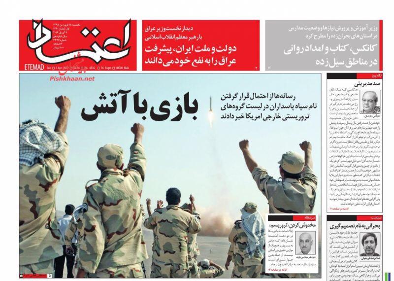 مانشيت طهران: هل قرار أميركا بتصنيف الحرس الثوري تنظيما إرهابيا لُعب بالنار؟! 4