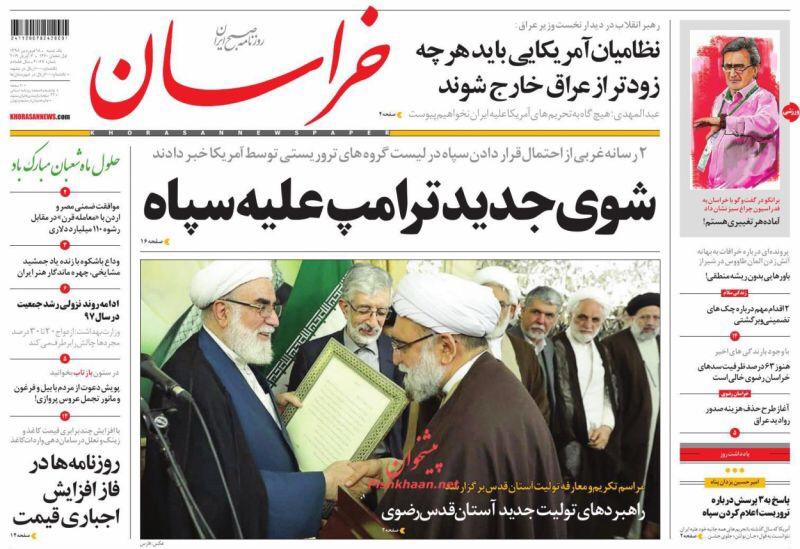 مانشيت طهران: هل قرار أميركا بتصنيف الحرس الثوري تنظيما إرهابيا لُعب بالنار؟! 5