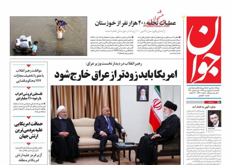 مانشيت طهران: هل قرار أميركا بتصنيف الحرس الثوري تنظيما إرهابيا لُعب بالنار؟! 3