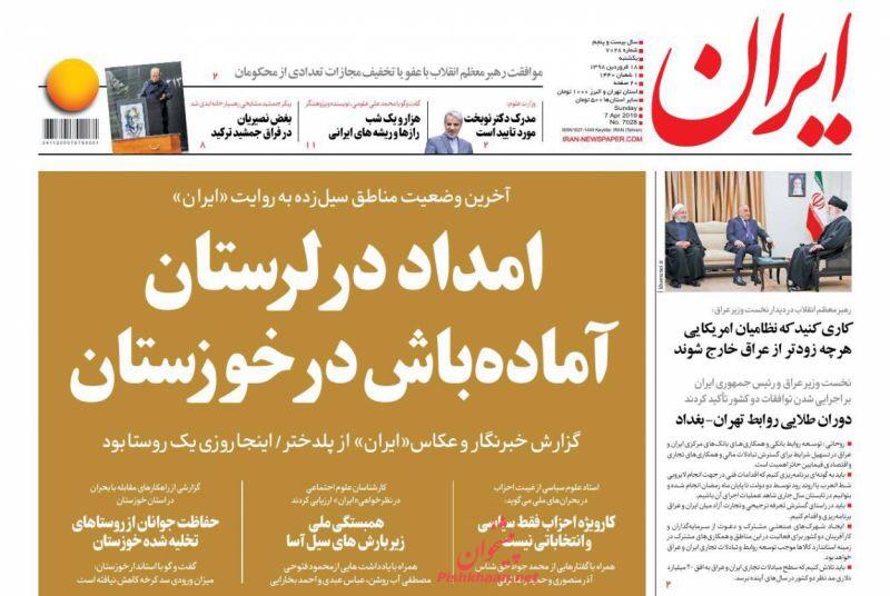 مانشيت طهران: هل قرار أميركا بتصنيف الحرس الثوري تنظيما إرهابيا لُعب بالنار؟! 2