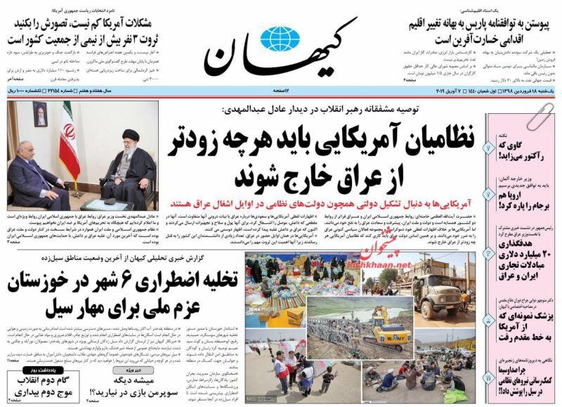 مانشيت طهران: هل قرار أميركا بتصنيف الحرس الثوري تنظيما إرهابيا لُعب بالنار؟! 1