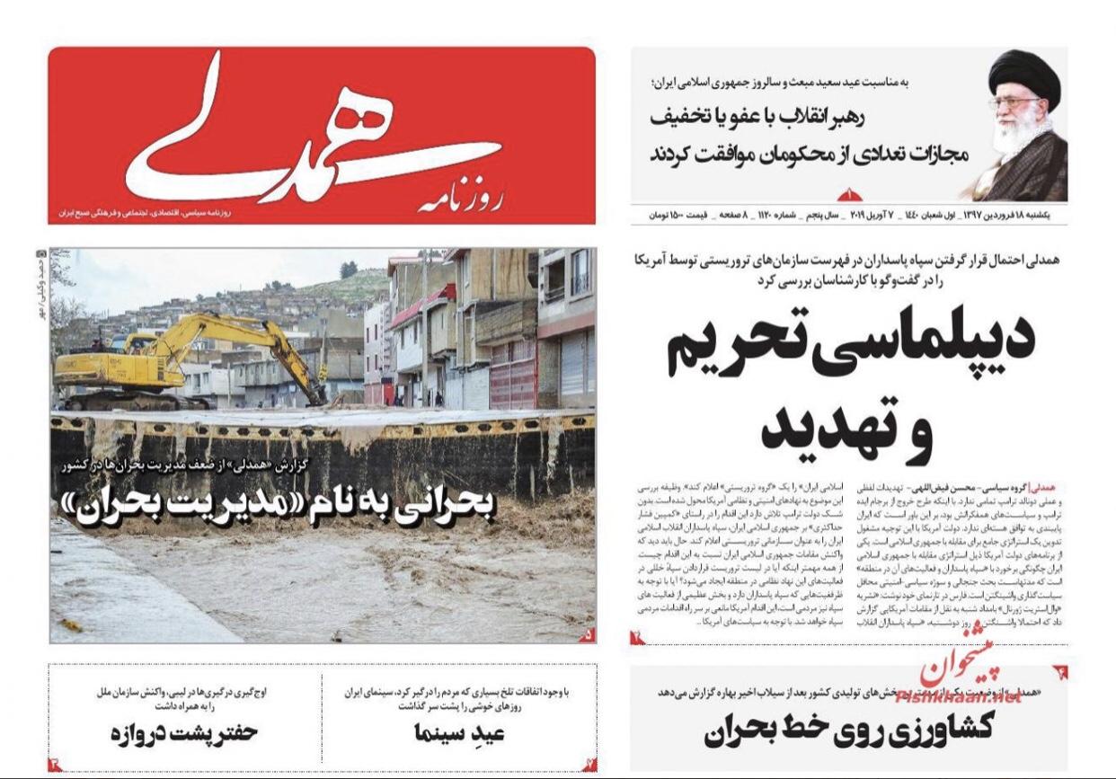 مانشيت طهران: هل قرار أميركا بتصنيف الحرس الثوري تنظيما إرهابيا لُعب بالنار؟! 6