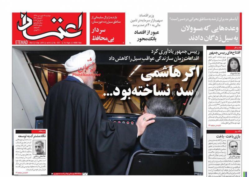 مانشيت طهران: هل يمكن للعراق أن يلعب دورا في انهاء الصراع الإيراني السعودي، وقاسم سليماني في مناطق السيول 5