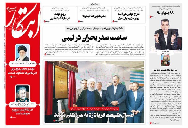 مانشيت طهران: هل يمكن للعراق أن يلعب دورا في انهاء الصراع الإيراني السعودي، وقاسم سليماني في مناطق السيول 6