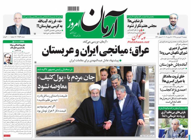 مانشيت طهران: هل يمكن للعراق أن يلعب دورا في انهاء الصراع الإيراني السعودي، وقاسم سليماني في مناطق السيول 4