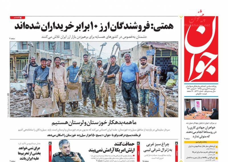 مانشيت طهران: هل يمكن للعراق أن يلعب دورا في انهاء الصراع الإيراني السعودي، وقاسم سليماني في مناطق السيول 7
