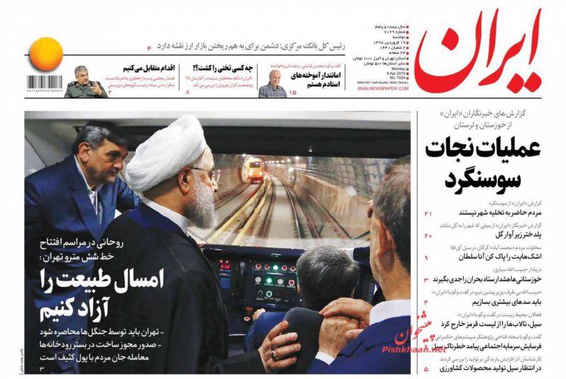 مانشيت طهران: هل يمكن للعراق أن يلعب دورا في انهاء الصراع الإيراني السعودي، وقاسم سليماني في مناطق السيول 3