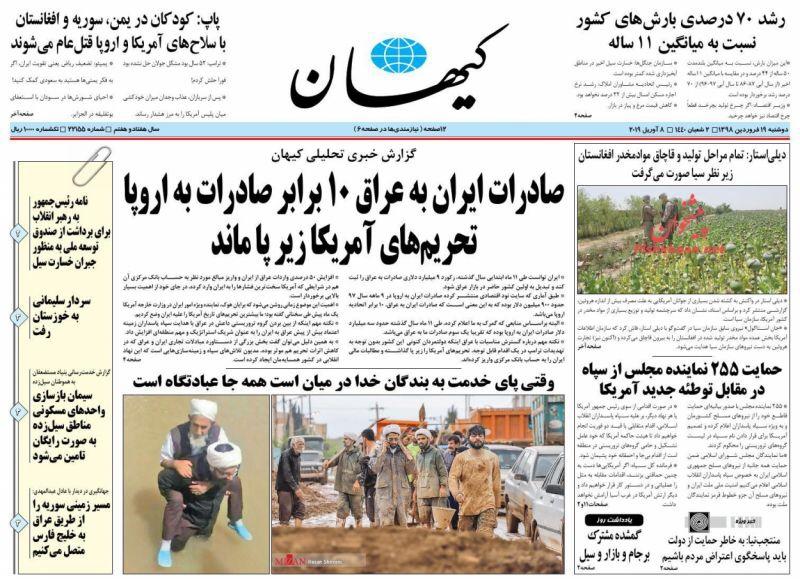 مانشيت طهران: هل يمكن للعراق أن يلعب دورا في انهاء الصراع الإيراني السعودي، وقاسم سليماني في مناطق السيول 2