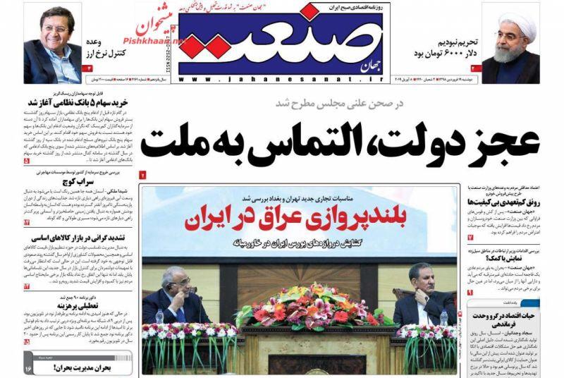 مانشيت طهران: هل يمكن للعراق أن يلعب دورا في انهاء الصراع الإيراني السعودي، وقاسم سليماني في مناطق السيول 1