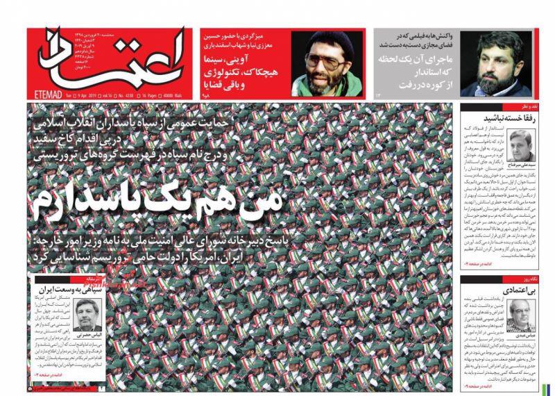 مانشيت طهران: أميركا تلعب بذيل الأسد والقيادة الوسطى الأميركية مقابل الحرس الثوري! 1