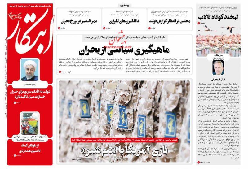 مانشيت طهران: أميركا تلعب بذيل الأسد والقيادة الوسطى الأميركية مقابل الحرس الثوري! 3