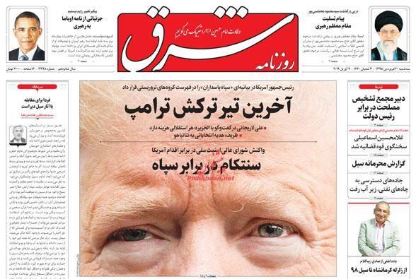 مانشيت طهران: أميركا تلعب بذيل الأسد والقيادة الوسطى الأميركية مقابل الحرس الثوري! 5