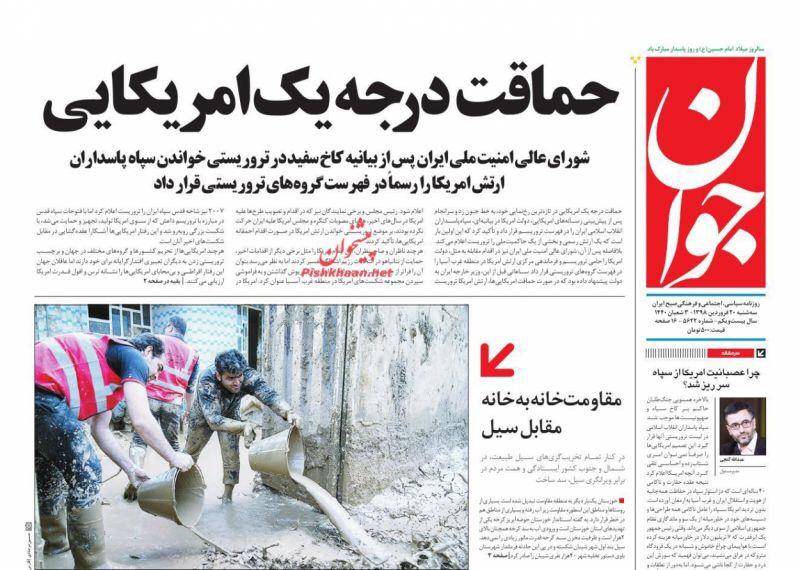 مانشيت طهران: أميركا تلعب بذيل الأسد والقيادة الوسطى الأميركية مقابل الحرس الثوري! 2