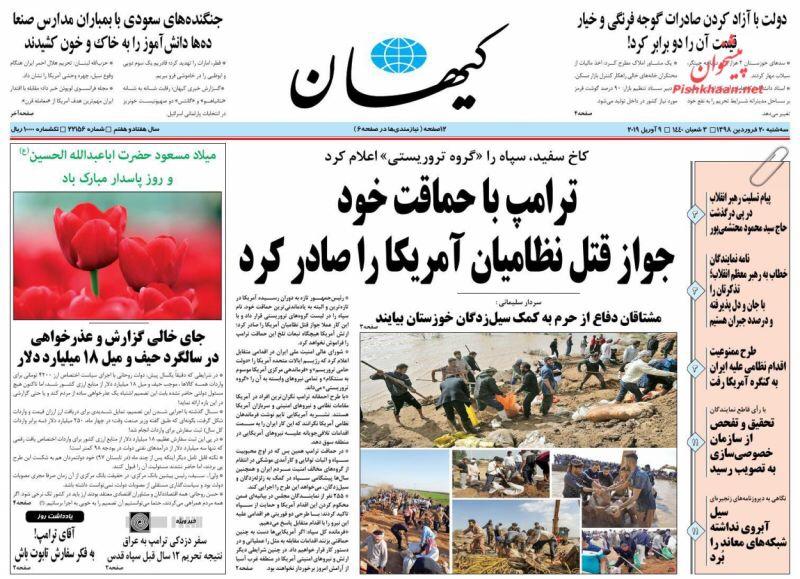 مانشيت طهران: أميركا تلعب بذيل الأسد والقيادة الوسطى الأميركية مقابل الحرس الثوري! 4