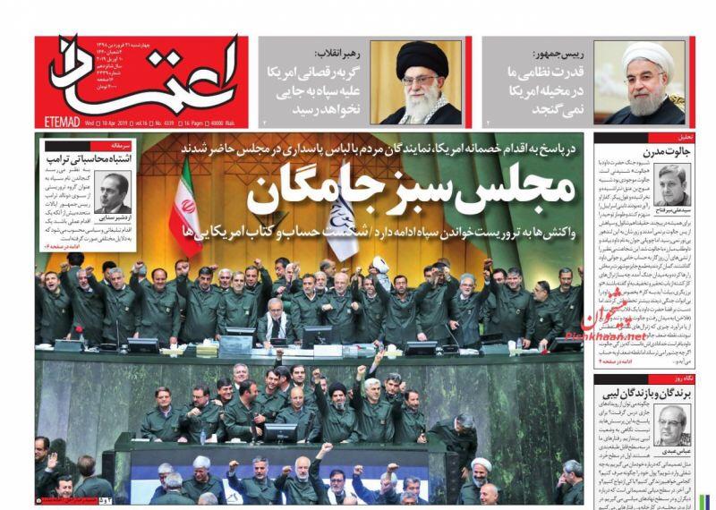 مانشيت طهران: ايران تتضامن مع الحرس الثوري وأردوغان أمام مفترق طريق مصيري 4