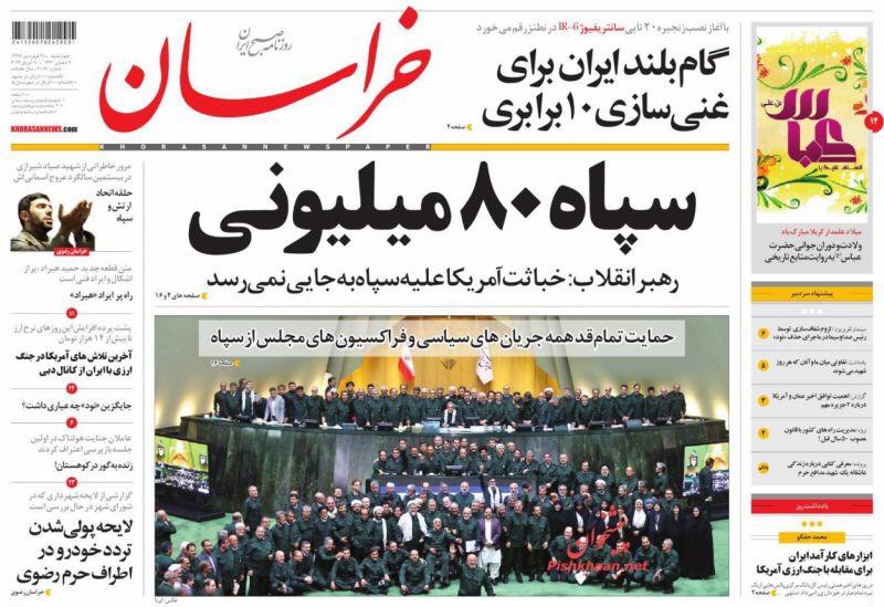 مانشيت طهران: ايران تتضامن مع الحرس الثوري وأردوغان أمام مفترق طريق مصيري 2