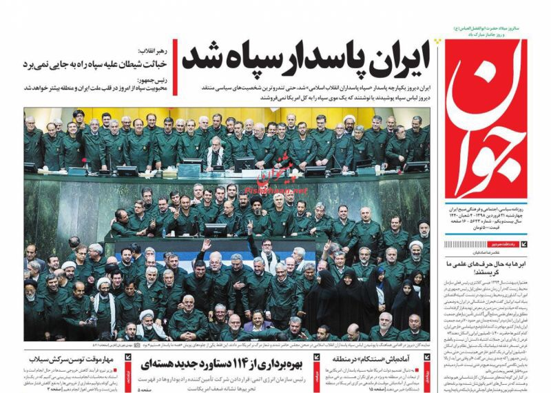 مانشيت طهران: ايران تتضامن مع الحرس الثوري وأردوغان أمام مفترق طريق مصيري 1