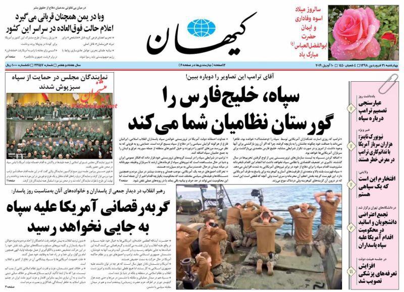 مانشيت طهران: ايران تتضامن مع الحرس الثوري وأردوغان أمام مفترق طريق مصيري 3