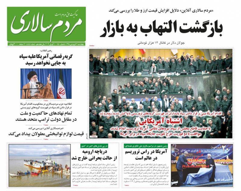 مانشيت طهران: ايران تتضامن مع الحرس الثوري وأردوغان أمام مفترق طريق مصيري 5