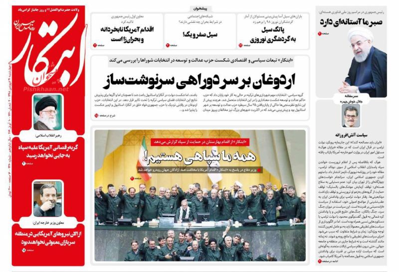 مانشيت طهران: ايران تتضامن مع الحرس الثوري وأردوغان أمام مفترق طريق مصيري 6